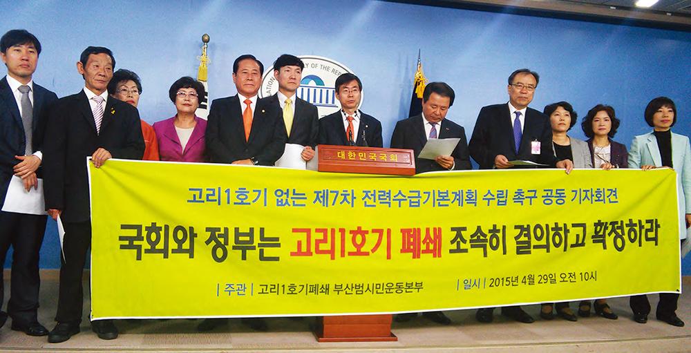 보수 정치인이 국회에서 원전 반대를 이야기한 최초의 기자회견. 좌우 합작된 부산 탈핵운동의 성과였다.