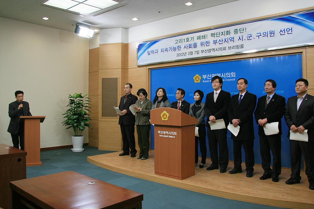 부산 시군구 의원들의 탈핵 선언 기자회견. 부산 정치권으로 탈핵 선언이 이어지면서 고리1호기 폐쇄 여론이 크게 확대되었다.