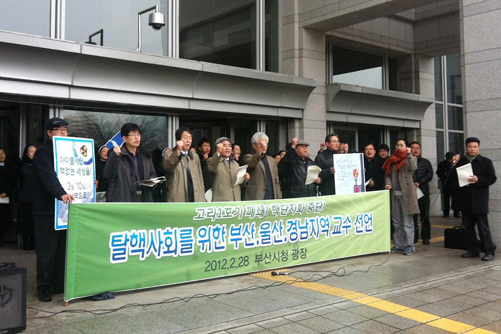 부산, 울산, 경남 지역 교수들의 탈핵 선언 기자회견. 서토덕(제일 오른쪽, 사회자) 실장은 고리1호기 폐쇄의 여론을 확장시키기 위해 각계의 탈핵 선언을 조직했다.