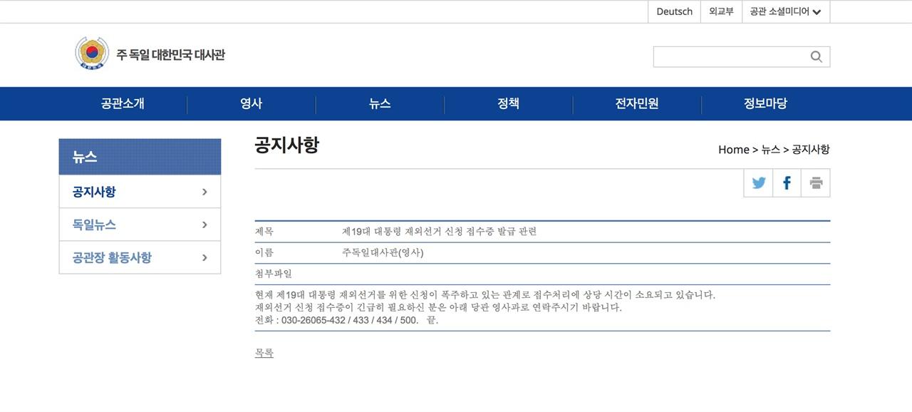 주 독일 대한민국 대사관 홈페이지 공지사항 게시판 캡처 이미지