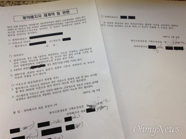 강씨는 이와 함께 당시 서명했던 계약서 2쪽(사진)을 공개했다. 그러나 이에 서명했던 황아무개 한국고용정보원 실장(현직)은 회의 참석을 이유로 연락이 되지 않아, 재계약 이유는 확인되지 않은 상태다.