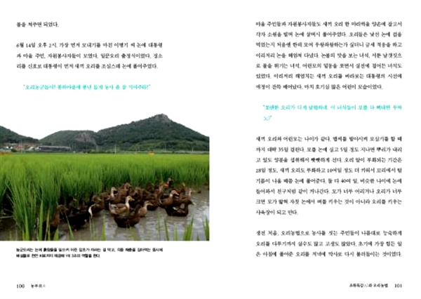 김정호 (주)봉하마을 김정호 대표는 책 <바보 농군 바보 노무현>을 펴냈다.