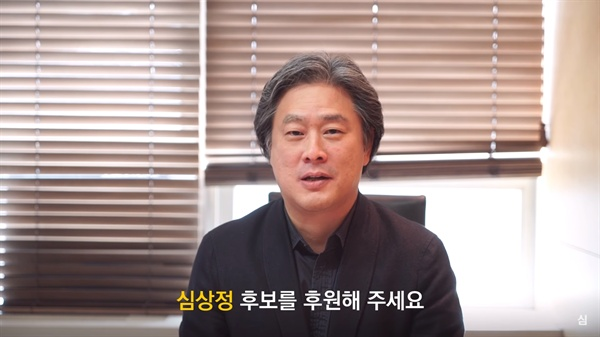 심상정 정의당 대선 후보의 지지를 표명하는 박찬욱 감독. 해당 영상은 지난 26일, 유튜브를 통해 공개됐다.
