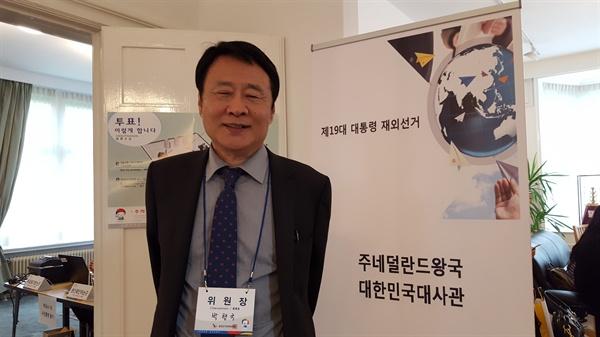 박행국(65) 네덜란드 재외선거관리위원장.