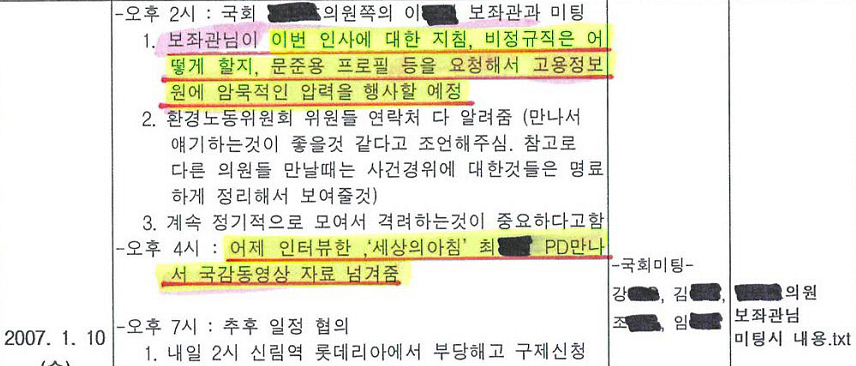 강재우씨가 공개한 2007년 '고발모' 활동 일지 가운데 문준용씨 언급 대목