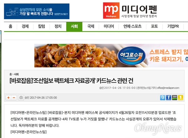 인터넷매체 <미디어펜>은 26일 자사의 카드뉴스가 '사실관계의 오류가 있어서 삭제'했다고 밝혔다.