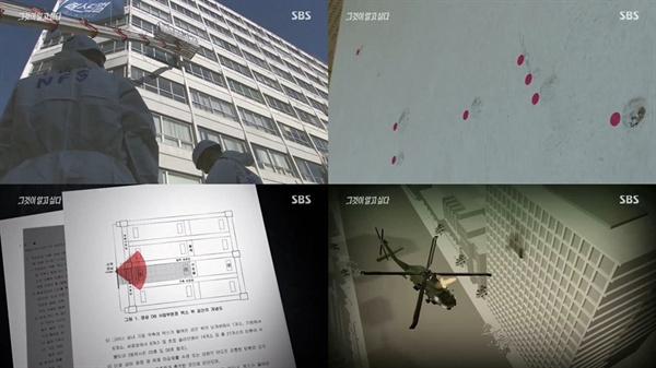 광주 전일빌딩에는 5.18 당시 헬기사격의 탄흔이 고스란히 남아 있다. 국과수에서 8개월에 걸친 조사결과, 헬기에 의한 사격의 가능성이 높은 것으로 드러났다.