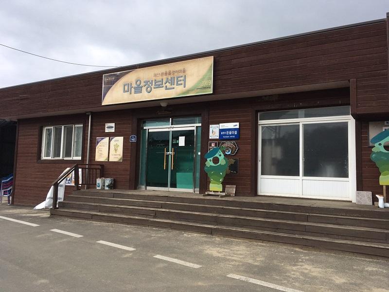 둔율올갱이마을 마을정보화센터