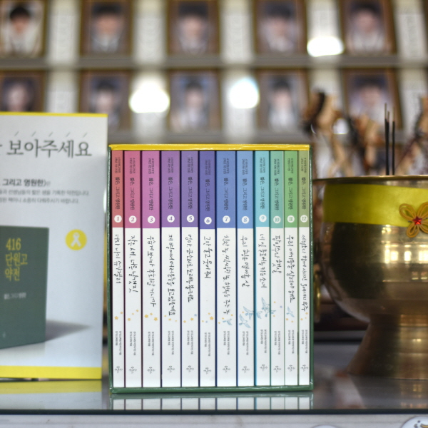 416단원고약전 138명의 작가들이 세월호 희생자인 단원고아이들의 이야기를 기록으로 남긴 단원고약전