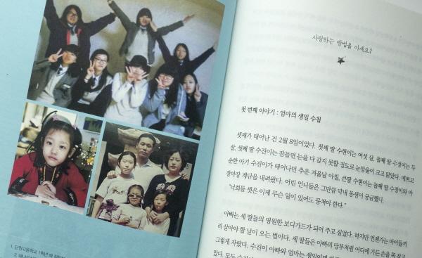 약전에 나온 수진이  단원고 2학년 1반 김수진 학생의 이야기인 '사랑하는 방법을 아세요?' 페이지
