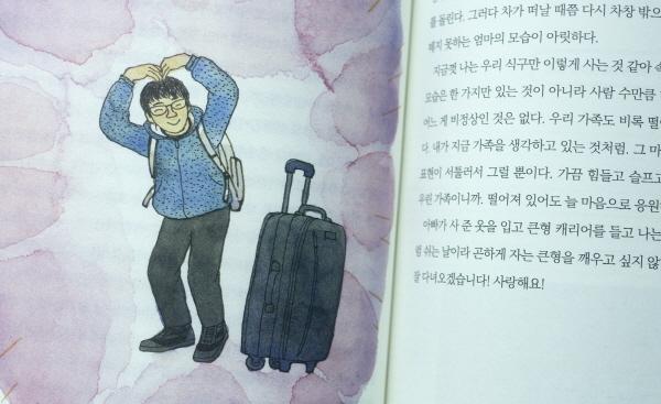 웅기가 수학여행 떠나던 날 모습을 담은 삽화  단원고 2학년 4반 김웅기학생은 아빠가 사준 옷과 큰형의 캐리어를 들고 '여행, 잘 다녀오겠습니다. 사랑해요!' 라는 말을 남기고 수학여행을 떠났다.