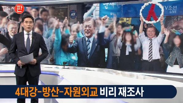문재인의 '적폐청산', 이미 끝났다는 TV조선(5/1)