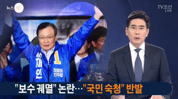 이해찬 '막말'만 따로 1건으로 강조한 TV조선(5/1)