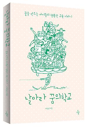 이민선 <오마이뉴스> 기자가 저술한 <날아라 꿈의학교>.