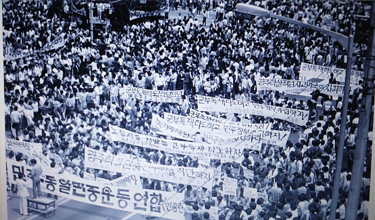 인천 5.3민주항쟁 자료 사진