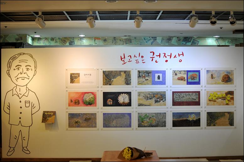 계룡문고 북갤러리 오픈전시로 권정생 유품, 작품 전시 '권정생을 기억하다'가 진행되고 있다. 전시는 5월 2일부터 8월 26일까지 이어진다.