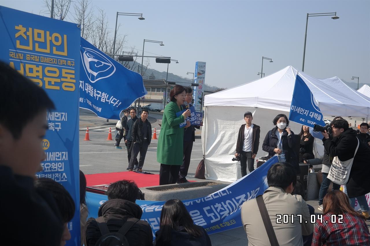 4월 2일 광화문에서 열린 미세먼지 대책을 촉구합니다(미대촉) 주최 집회.