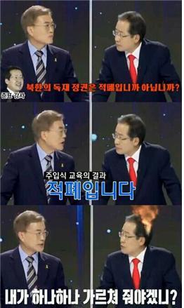 △조선일보 페이스북(5/3)에 게재된 동영상 중 '적폐' 부분 캡쳐