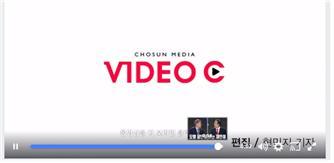 △조선일보 페이스북(5/3)에 게재된 동영상