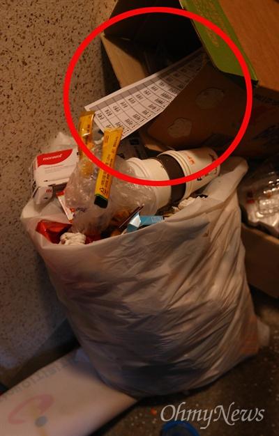 19대 대통령 선거 사전투표가 시작된 4일 오후 '지적장애인 불법선거운동 의혹'이 제기된 경북 안동의 000주간보호센터에서 배출된 쓰레기더미에서 투표 연습용지가 발견됐다.