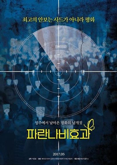 <파란나비효과> 포스터