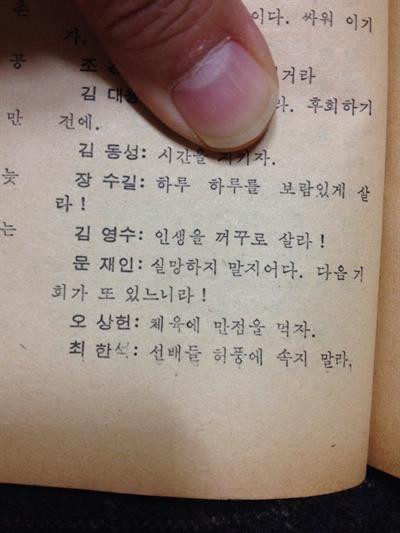 1967년 경남중학교의 문집 '쌍백선'에 실린 더불어민주당 문재인 대통령후보의 경구. '실망하지 말지어다. 다음 기회가 또 있느니라'라고 적혀있다.