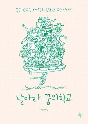 <날아라 꿈의학교> 표지 .