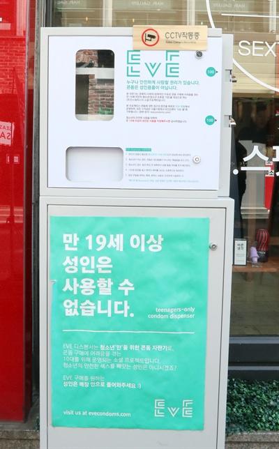 광주 동구 충장로의 한 성인용품점 앞에 청소년만 이용할 수 있는 콘돔자판기가 설치돼 있다.