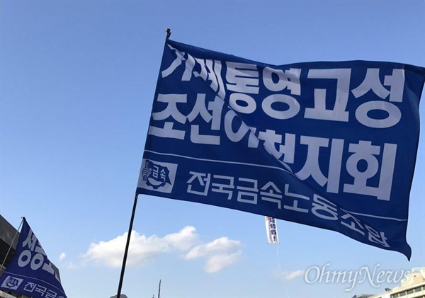 민주노총 전국금속노동조합 거제통영고성조선하청지회.