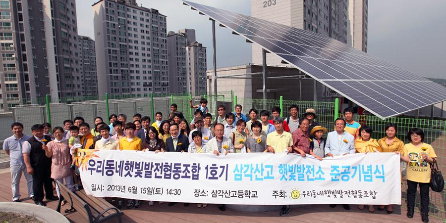 지난 2013년 준공된 우리동네햇빛발전협동조합 1호기. 한국에서도 독일처럼 시민이 직접 가정과 마을의 에너지를 생산하는 시민햇빛발전소 건설이 늘어나고 있다.
