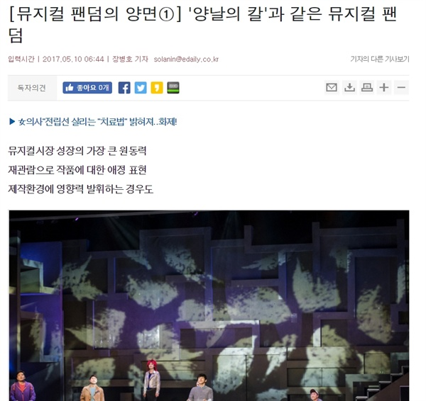 장병호 <이데일리> 기자가 작성한 뮤지컬 팬덤 기획 시리즈 기사 3부작 중 첫 번째 기사의 갈무리 이미지.