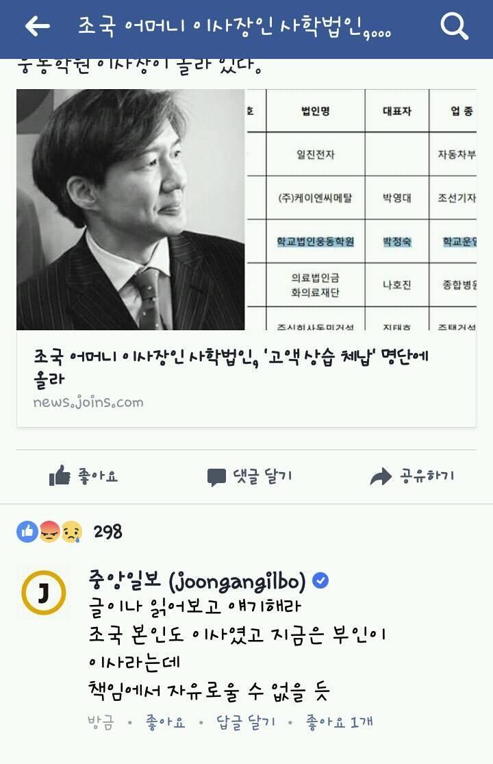 5월 11일 저녁 <중앙일보> 페이스북에 올라온 문제의 덧글