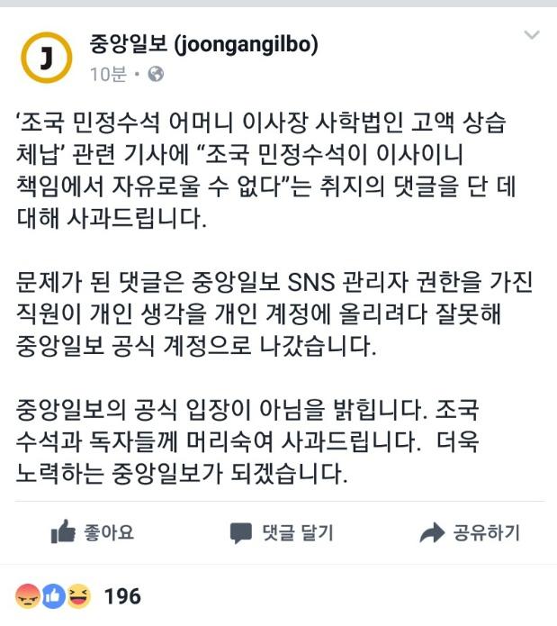 """해당 댓글에 대해 누리꾼들의 거센 항의가 이어지자 <중앙일보>는 """"SNS 담당 직원의 실수였다""""며 해명했다."""