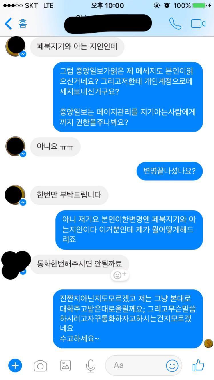 해당 사실에 대해 해명을 요구한 누리꾼에게 <중앙일보> 페이스북 관리자의 지인임을 자처하며 캡쳐 사진 삭제와 전화통화를 요구하는 장면