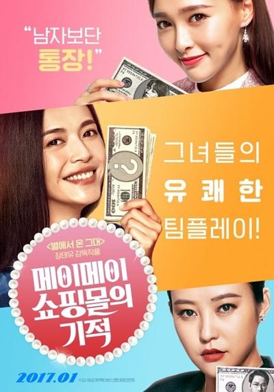 영화 <메이메이 쇼핑몰의 기적> 속 세 여성은 장태유 감독이 중국 현지 체험을 토대로 만들어낸 대표 인물형이다.