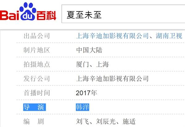 중국 포털사이트 바이두(Baidu)에서 장태유 감독의 중국 드라마 '하지미지(夏至未至)'를 검색한 결과 연출자 이름에 '장태유' 대신 '한양'이라는 정체불명의 이름이 기재돼 있다.