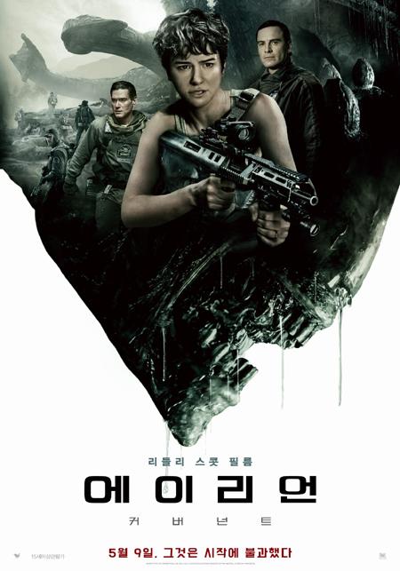 영화 `에이리언:커버넌트` 포스터