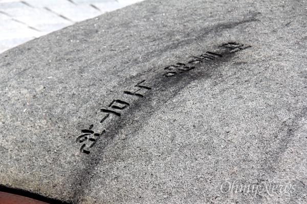 김해 봉하마을에 있는 고 노무현 전 대통령 묘소의 너럭바위에 새겨진 글자.