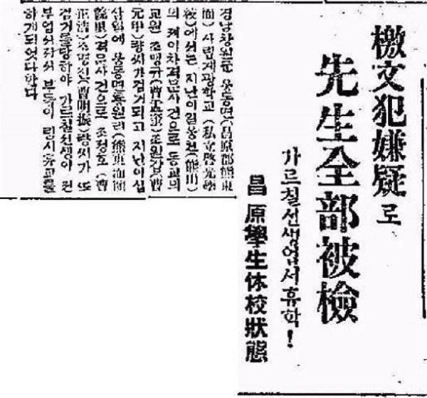 진해 웅동중학교의 전신인 계광학교 교사 등이 가담되었던 3.1운동 당시 독립운동을 다룬 <중외일보> 1930년 9월 28일자.