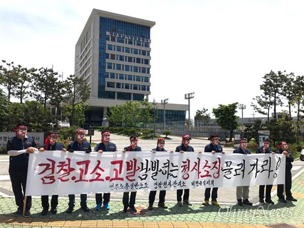 민주노총(경남)일반노동조합 조합원들은 15일 중식시간에 창원 마산합포구 신포동 1가 정부경남지방합동청사 앞에서 집회를 벌였다.