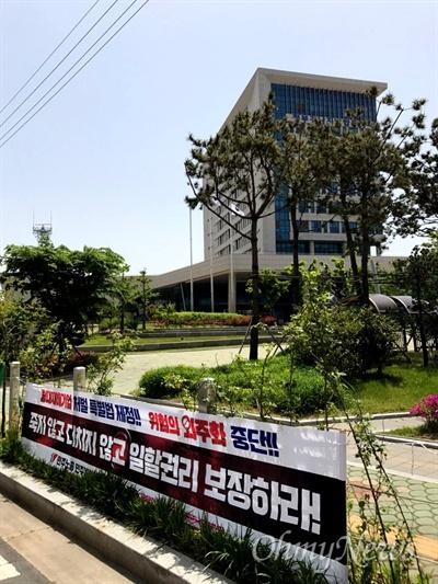 민주노총(경남)일반노동조합은 창원 마산합포구 신포동 1가 정부경남지방합동청사 앞에 펼침막을 걸어 놓았다.