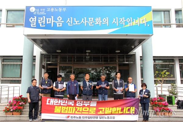 민주노총(경남)일반노동조합은 16일 오후 창원고용노동지청에서 정부경남지방합동청사의 파견법 위반 논란과 관련해 기자회견을 열고, 고발장읍 접수했다.