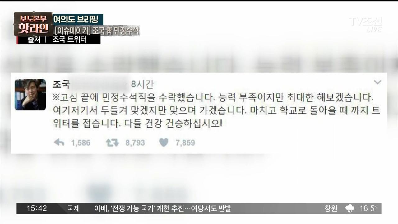 △ 조국 수석의 트위터 화면을 보여준 TV조선 <보도본부 핫라인>(5/12)