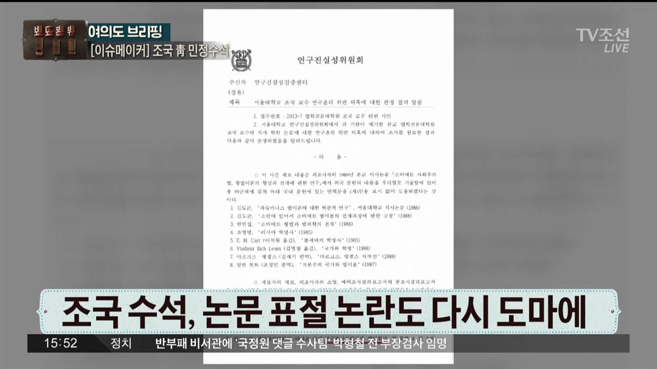△ TV조선 <보도본부 핫라인> 화면 갈무리 (5/12)