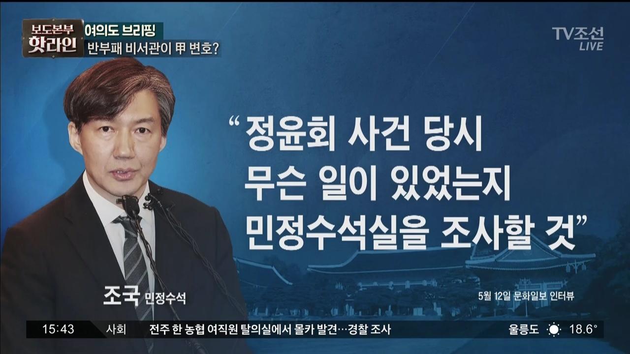 △ TV조선 <보도본부 핫라인> 화면 갈무리 (5/15)