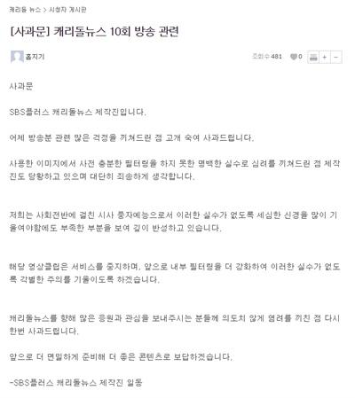 18일 오전 SBS플러스 <캐리돌뉴스> 제작진이 노무현 전 대통령 일베 로고 사용으로 인해 큰 비판을 받고 사과문을 올렸다.
