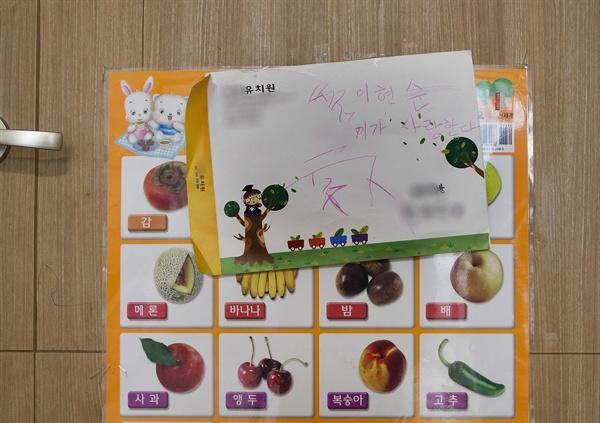 여섯 살 딸은 삐뚤삐뚤 글씨를 썼다. 현순씨는 그 글을 읽을 수 없다. 앞을 보지 못하기 때문이다.