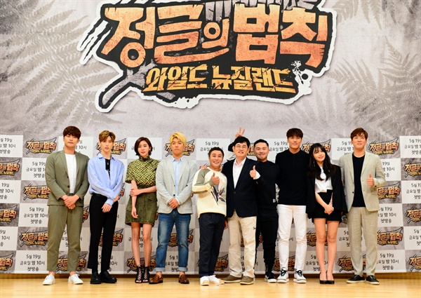 (왼쪽부터) 성훈, 마크, 유이, 강남, 김병만, 이경규, 마이크로닷, 이재윤, 정은지, 김환.