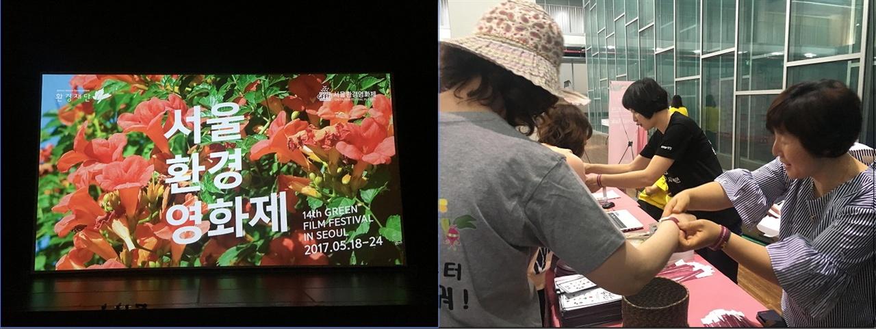 서울 이화여대에서 제14회 서울환경영화제가 열렸다. 오는 수요일인 5월24일까지 진행되는 이번 행사에서는 GMO, 탈원전, 동물보호 등 환경과 관련한 다양한 주제의 영화를 상영한다. 자세한 일정은 다음 주소에서 확인할 수 있다. http://www.gffis.org/m31.php?date=2017-05-19