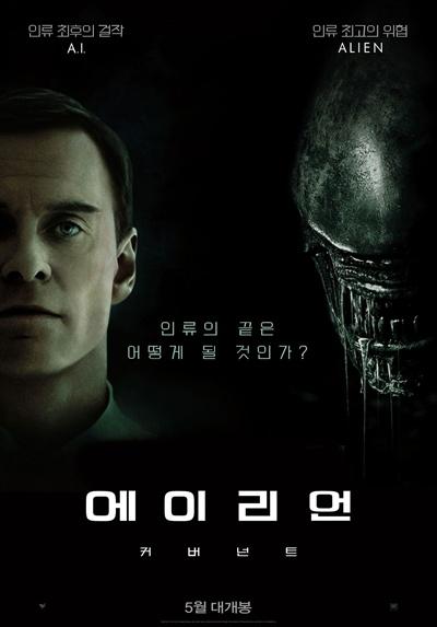 리들리 스콧 연출의 영화 <에이리언: 커버넌트> 포스터. 창조자와 피조물의 관계에 대해 다뤘다.